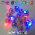 고급 방수 LED 볼(1개/10개)